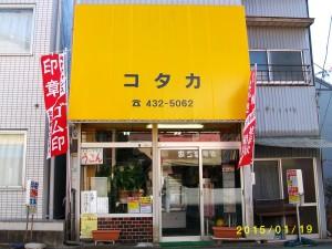 店舗正面写真